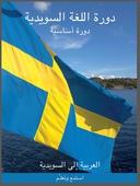 Arabiska till svenska