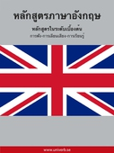 English Course (from Thai)