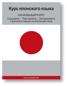 Japanese Course (from Russian)