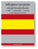 Spanish Courer (from Thai)
