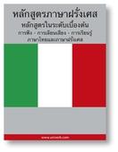 Italian Course (from Thai)