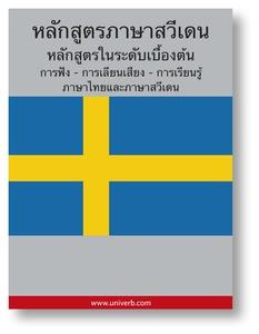 Swedish Course (from Thai) (ljudbok) av Ann-Cha