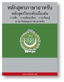 Arabic Course (from Thai)