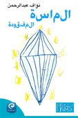 Aljawhara almamfkoda