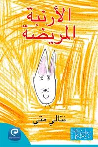 Alarna balmarid (e-bok) av Natali Matti
