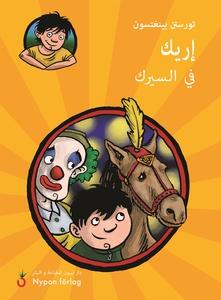Erik på cirkus (Arabiska) (e-bok) av Torsten Be