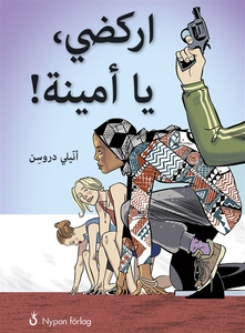 Spring, Amina! (Arabiska) (e-bok) av Annelie Dr