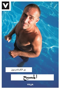 Simhallen (Arabiska) (e-bok) av Per Alexanderss