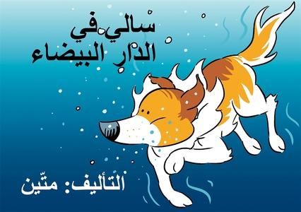 Sally i Casablanca, arabiska (e-bok) av