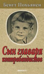 Syn glavarja kontrabandistov (e-bok) av Bengt P