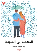 Biobesöket (arabisk)