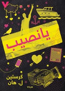 Lotten (arabisk) (e-bok) av Kerstin Lundberg Ha