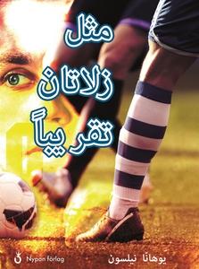 Nästan som Zlatan (arabiska) (e-bok) av Johanna