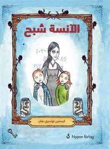 Fröken Spöke (arabisk) (e-bok) av Kerstin Lundb