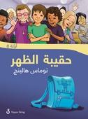 Ryggsäcken (arabisk)