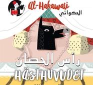 al-Hakawati 2: Hästhuvudet (svenska/arabiska)