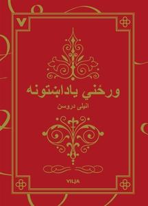 Dagboken (pashto) (e-bok) av Annelie Drewsen