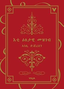 Dagboken (tigrinsk) (e-bok) av Annelie Drewsen