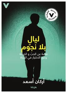 Stjärnlösa nätter (arabisk) (e-bok) av Arkan As