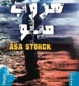 Milo 1: Milos flykt (arabiska) (ljudbok) av Åsa