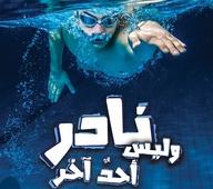 Nadir 1: Nadir och ingen annan (arabiska)