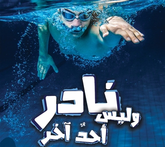 Nadir 1: Nadir och ingen annan (arabiska) (ljud