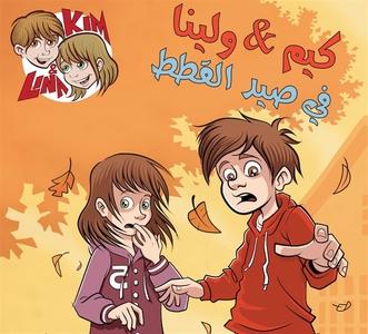 Kim & Lina på kattjakt (arabiska) Kim wa lina f