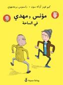 Måns och Mahdi på gården (arabiska)
