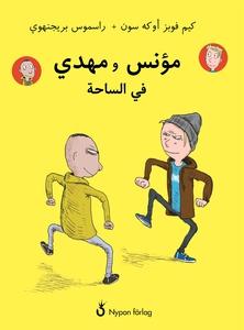 Måns och Mahdi på gården (arabiska) (e-bok) av