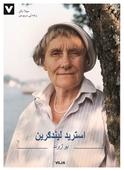 Astrid Lindgren - Ett liv (pashto)