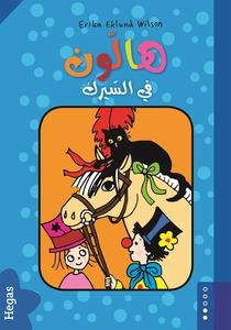 Hallon på cirkus - arabiska (ljudbok) av Erika