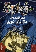 SPLEJ 2: Mysteriet med tomterånarna (arabiska)