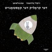 Der krolik der kosmonoyt (Jiddisch)