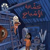Spanarna 1: Spökspanarna (arabiska)
