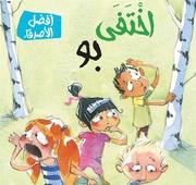 Bo är borta (arabiska)