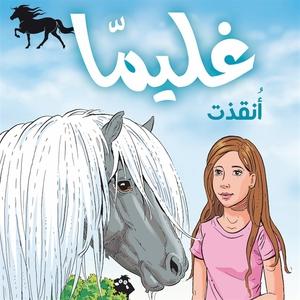 Glimma - Räddad (arabiska) (ljudbok) av Marie H