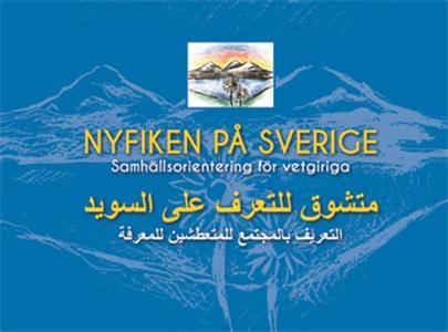 Nyfiken på Sverige/svensk-arabisk version (e-bo