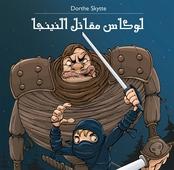Lukas 1: Lukas är en ninja (arabiska)