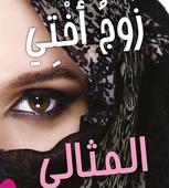 Den rätte för min syster (arabiska)