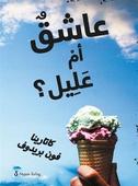 Kär eller magsjuk? (arabiska)