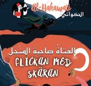 Flickan med skäran / svenska-arabiska
