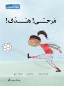 Livat på Lingonvägen. Hurra! Mål! (arabiska)