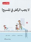 Livat på Lingonvägen: Man får inte springa! (arabisk)