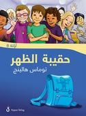 Ryggsäcken (arabiska)