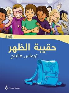 Ryggsäcken (arabiska) (ljudbok) av Thomas Halli