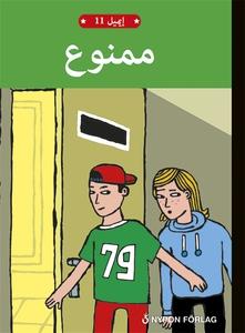 Förbjudet (arabiska) (ljudbok) av Thomas Hallin