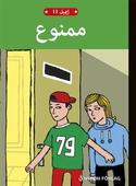 Förbjudet (arabiska)