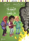 Hjälp! Eld och lågor! Arabisk version