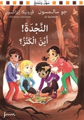 Hjälp! Var är skatten? Arabisk version