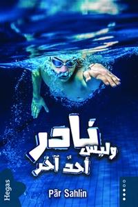 Nadir och ingen annan (arabiska) (e-bok) av Pär